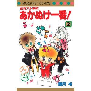 昭和アホ草紙 あかぬけ一番! (2) 電子書籍版 / 亜月裕 ebookjapan