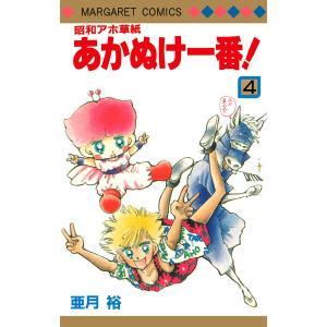 昭和アホ草紙 あかぬけ一番! (4) 電子書籍版 / 亜月裕 ebookjapan