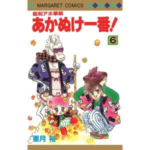 昭和アホ草紙 あかぬけ一番! (6) 電子書籍版 / 亜月裕 ebookjapan