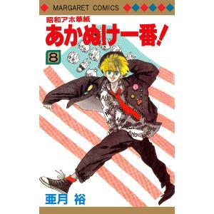昭和アホ草紙 あかぬけ一番! (8) 電子書籍版 / 亜月裕 ebookjapan