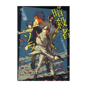 暗殺者ソラ―大神兄弟探偵社―(新潮文庫) 電子書籍版 / 里見蘭 ebookjapan