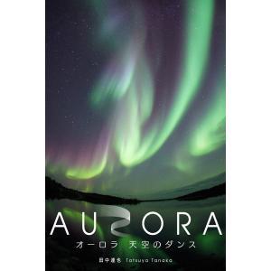 オーロラ 電子書籍版 / 田中達也|ebookjapan