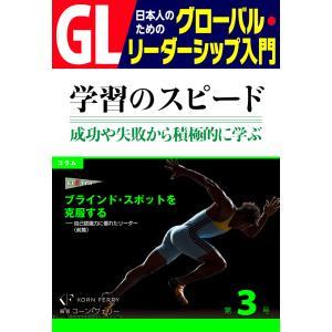 GL 日本人のためのグローバル・リーダーシップ入門 第3回 学習のスピード:成功や失敗から積極的に学ぶ力 電子書籍版|ebookjapan