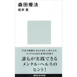 森田療法 電子書籍版 / 岩井寛 ebookjapan