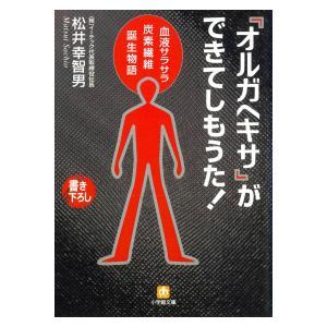 『オルガヘキサ』ができてしもうた!(小学館文庫) 電子書籍版 / 著:松井幸智男|ebookjapan