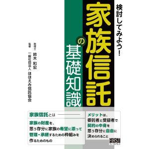 検討してみよう! 家族信託の基礎知識 電子書籍版 / 鈴木和宏/一般社団法人ほほえみ信託協会