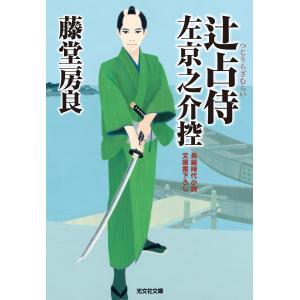 辻占侍 左京之介控 電子書籍版 / 藤堂房良|ebookjapan