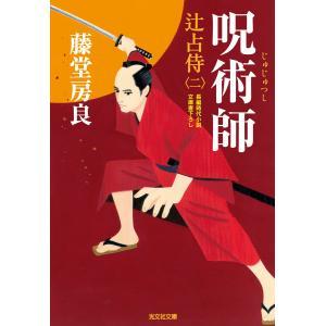 呪術師〜辻占侍(二)〜 電子書籍版 / 藤堂房良|ebookjapan
