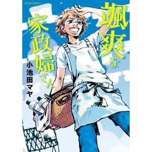 颯爽な家政婦さん 電子書籍版 / 小池田マヤ|ebookjapan