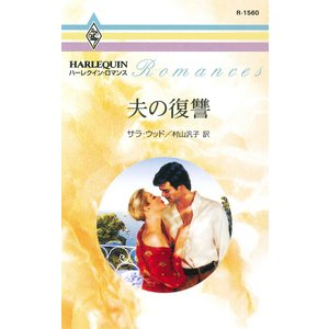 夫の復讐 電子書籍版 / サラ・ウッド 翻訳:村山汎子 ebookjapan