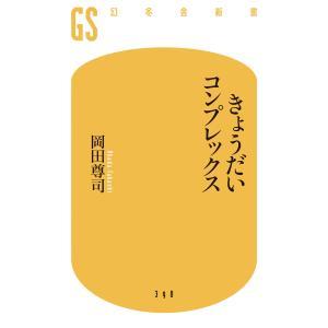 きょうだいコンプレックス 電子書籍版 / 著:岡田尊司 ebookjapan