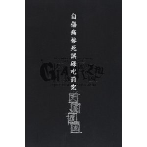 ナイトメア公式ツアーパンフレット 2010 10th ANNIVERSARY SPECIAL ACT Vol.1 GIANIZM 天魔覆滅 電子書籍|ebookjapan