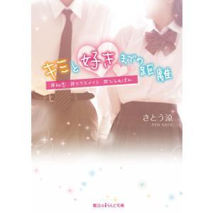キミと好きまでの距離 #初恋#クラスメイト#ひとめぼれ 電子書籍版 / 著者:さとう涼|ebookjapan