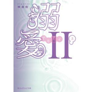 溺愛II[上] 電子書籍版 / 著者:映画館|ebookjapan