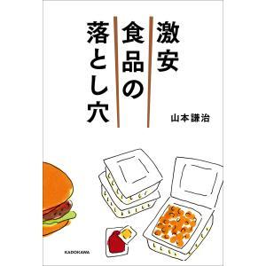 激安食品の落とし穴 電子書籍版 / 著者:山本謙治|ebookjapan