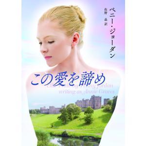 この愛を諦め 電子書籍版 / ペニー・ジョーダン 翻訳:佐野 晶|ebookjapan
