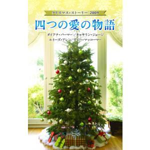 クリスマス・ストーリー2009 四つの愛の物語 電子書籍版|ebookjapan
