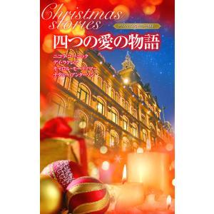 クリスマス・ストーリー2010 四つの愛の物語 電子書籍版|ebookjapan