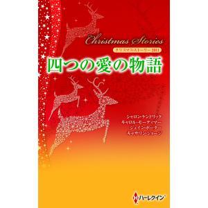 クリスマス・ストーリー2011 四つの愛の物語 電子書籍版|ebookjapan