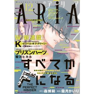 ARIA 2015年12月号[2015年10月28日発売] 電子書籍版 / ARIA編集部|ebookjapan