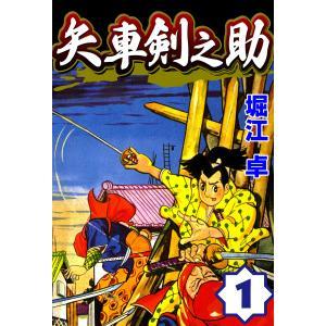矢車剣之助 (1) 電子書籍版 / 堀江卓|ebookjapan