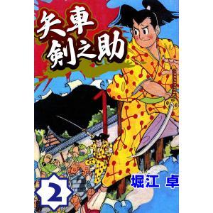 矢車剣之助 (2) 電子書籍版 / 堀江卓|ebookjapan