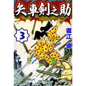矢車剣之助 (3) 電子書籍版 / 堀江卓|ebookjapan