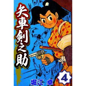 矢車剣之助 (4) 電子書籍版 / 堀江卓|ebookjapan