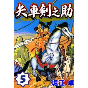 矢車剣之助 (5) 電子書籍版 / 堀江卓|ebookjapan
