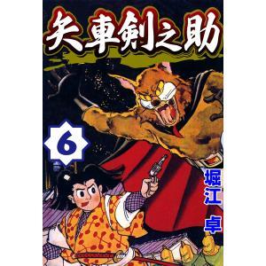 矢車剣之助 (6) 電子書籍版 / 堀江卓|ebookjapan