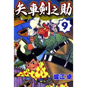 矢車剣之助 (9) 電子書籍版 / 堀江卓|ebookjapan