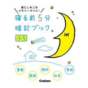 寝る前5分暗記ブック小5 頭にしみこむメモリータイム! 電子書籍版 / 学研教育出版|ebookjapan