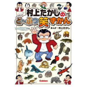 村上たかしのど〜ぶつ笑ずかん 電子書籍版 / 村上たかし|ebookjapan