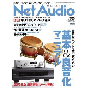 Net Audio vol.20 電子書籍版 / Net Audio編集部|ebookjapan