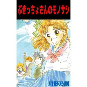ぶきっちょさんのモノサシ 電子書籍版 / 川野乃梨 ebookjapan