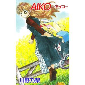 AIKO-アイコ- 電子書籍版 / 川野乃梨 ebookjapan