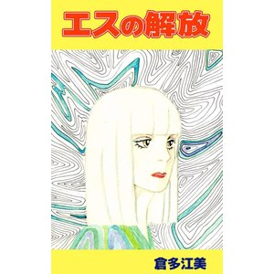エスの解放 電子書籍版 / 倉多江美 ebookjapan