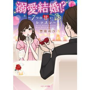 【初回50%OFFクーポン】溺愛結婚!?‐7つの甘いレッスン‐ 電子書籍版 / 惣領莉沙|ebookjapan