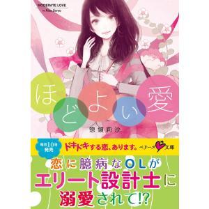 【初回50%OFFクーポン】ほどよい愛 電子書籍版 / 惣領莉沙|ebookjapan