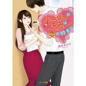 【初回50%OFFクーポン】ルージュのキスは恋の始まり 電子書籍版 / 滝井みらん ebookjapan