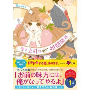 【初回50%OFFクーポン】恋と上司の甘い相関関係 電子書籍版 / 葉月りゅう|ebookjapan