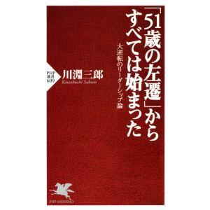 「51歳の左遷」からすべては始まった 大逆転のリーダーシップ論 電子書籍版 / 著:川淵三郎 ebookjapan