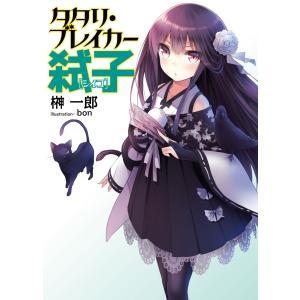 タタリ・ブレイカー弑子 電子書籍版 / 榊 一郎/bon|ebookjapan