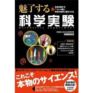 魅了する 科学実験 電子書籍版 / 著:早稲田大学本庄高等学院実験開発班