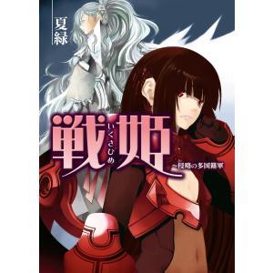 戦姫 〜侵略の多国籍軍 電子書籍版 / 夏緑/シオミヤイルカ|ebookjapan