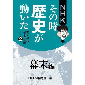 【初回50%OFFクーポン】NHKその時歴史が動いた デジタルコミック版 2 幕末編 電子書籍版 ebookjapan