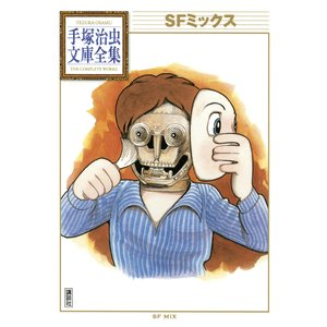 SFミックス 【手塚治虫文庫全集】 電子書籍版 / 手塚治虫 ebookjapan