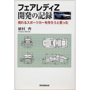 フェアレディZ 開発の記録 電子書籍版 / 植村 齊|ebookjapan