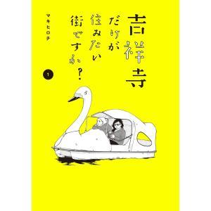 吉祥寺だけが住みたい街ですか? (1) 電子書籍版 / マキヒロチ