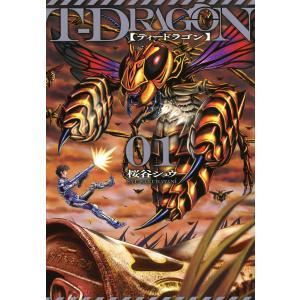 T-DRAGON (1) 電子書籍版 / 桜谷シュウ|ebookjapan
